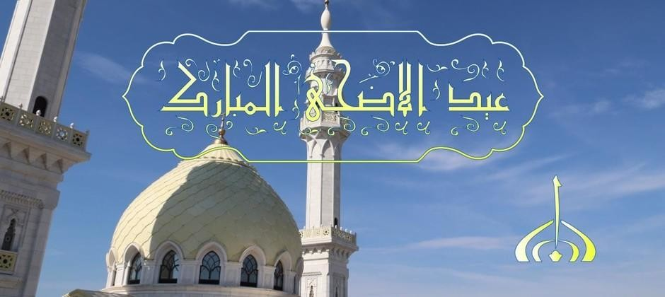 Поздравление ректора Болгарской исламской академии с 'Ид аль-Адха