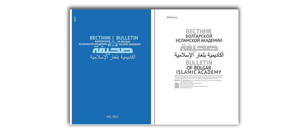 Академия начинает издание нового научного журнала «Вестник Болгарской исламской академии»