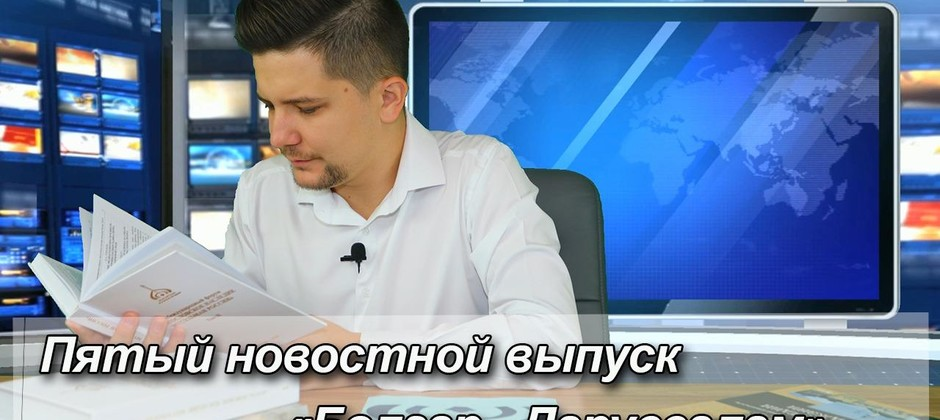 Пятый новостной выпуск