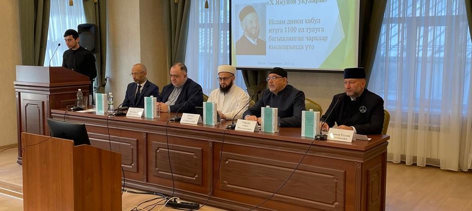 В Казани на Х Якуповских чтениях состоялась презентация учебного пособия «Гражданская идентичность мусульман России»