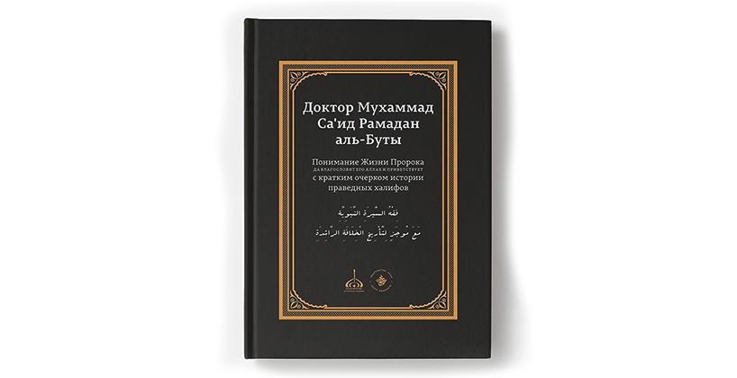 Издана книга «Понимание Жизни Пророка, да благословит его Аллах и приветствует, с кратким очерком истории праведных халифов»