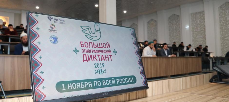 Болгарская исламская академия присоединилась к акции «Большой этнографический диктант»