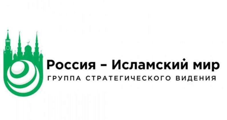 Ректор БИА примет участие в V ежегодном заседании Группы стратегического видения «Россия – Исламский мир»