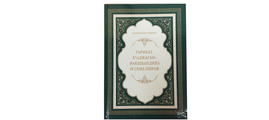 В свет вышла монография «Тарикат Хваджаган-накшбандийа и семь пиров»
