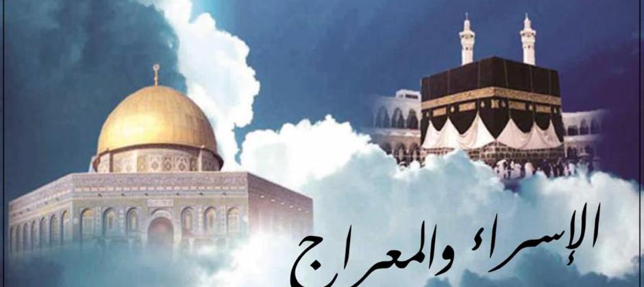  Поздравление ректора Болгарской исламской академии по случаю наступления Ночи Мирадж