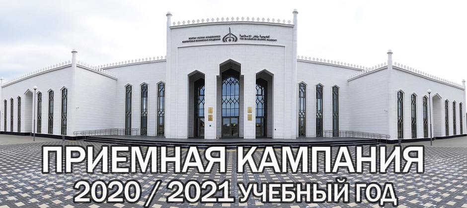 Приемная комиссия Болгарской исламской академии  продолжает работу в новом режиме!