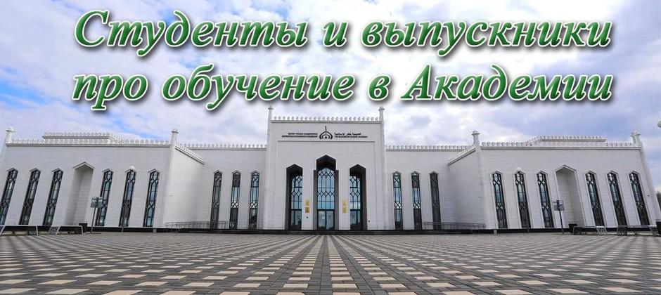 Студенты и выпускники про обучение в Болгарской исламской академии