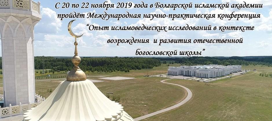 В академии пройдёт Международная научно-практическая конференция