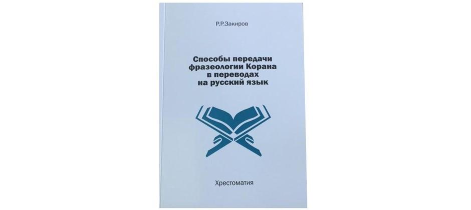 Издана хрестоматия «Способы передачи фразеологии Корана в переводах на русский язык»