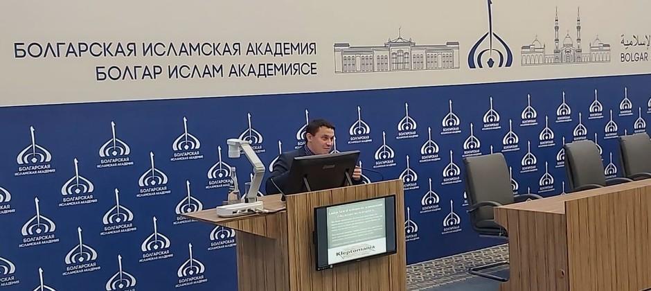 В Болгарской исламской академии открылась программа повышения квалификации для религиозных деятелей