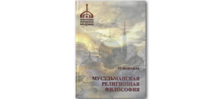 Болгарской исламской академией издано учебное пособие «Мусульманская религиозная философия»