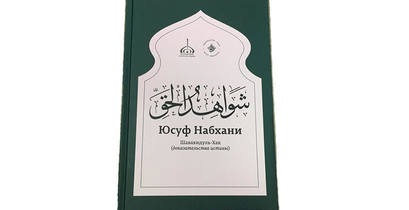 "New Release: Yusuf al-Nabhani's book ""Shawahid al-Haqq"" (""Proofs of Truth"")"