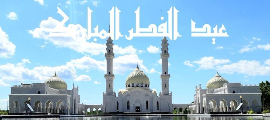 Поздравление ректора Болгарской исламской академии с наступающим праздником Ураза-байрам