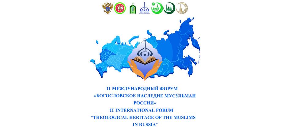 II Международный форум  «БОГОСЛОВСКОЕ НАСЛЕДИЕ МУСУЛЬМАН РОССИИ» пройдет в октябре в Болгаре