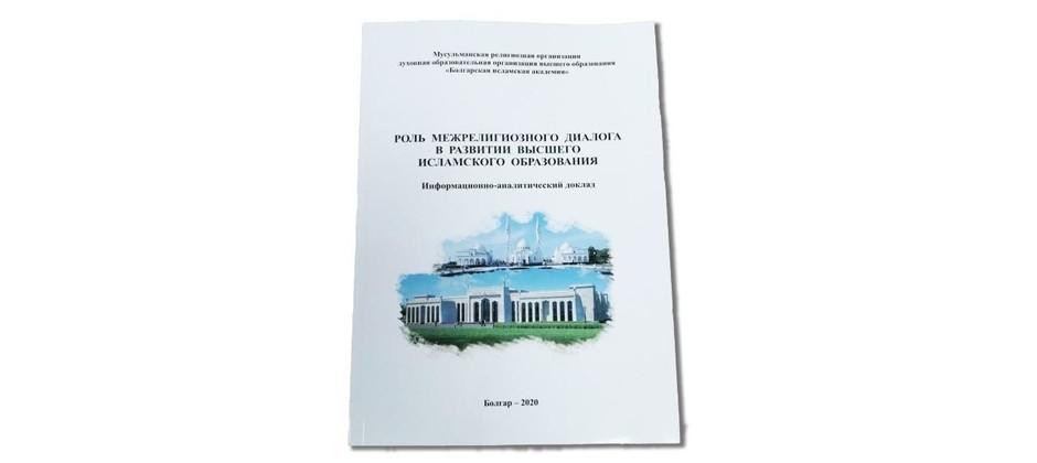 Информационно-аналитический доклад «Роль межрелигиозного диалога в развитии высшего исламского образования»