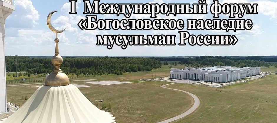 I Международный форум «Богословское наследие мусульман России»