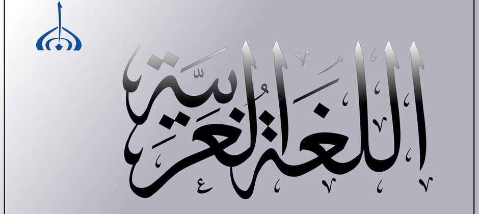 В помощь абитуриентам. Арабский язык