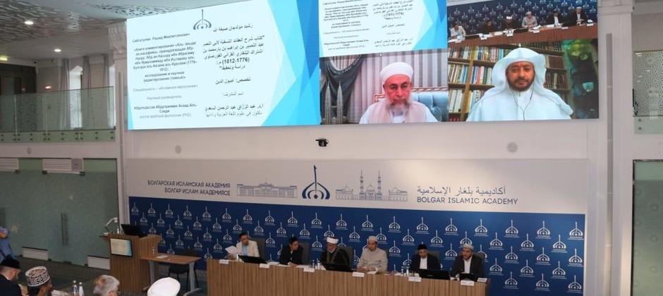 В стенах Болгарской исламской академии прошел первый день защиты диссертаций на соискание степени доктора исламских наук.