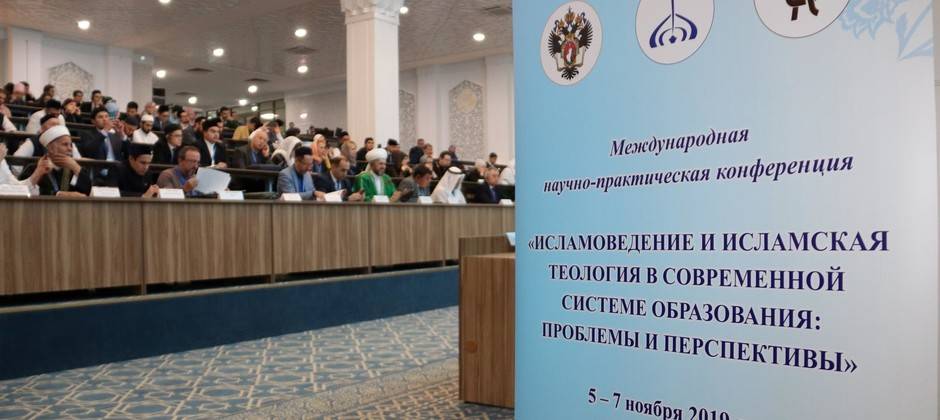 Международная научно-практическая конференция - фото