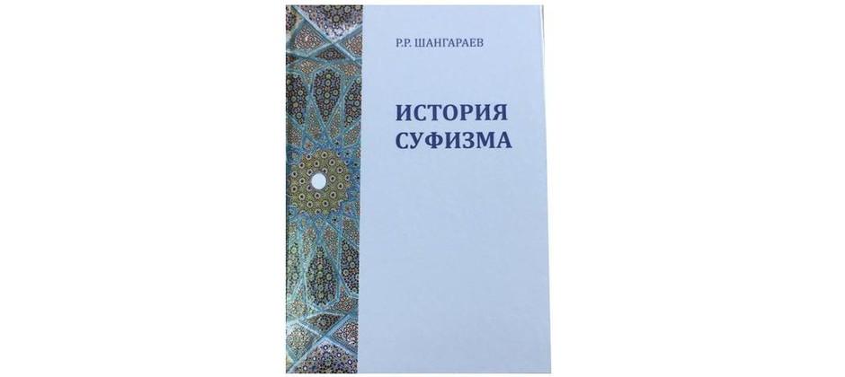 Вышло в свет учебное пособие «История суфизма»