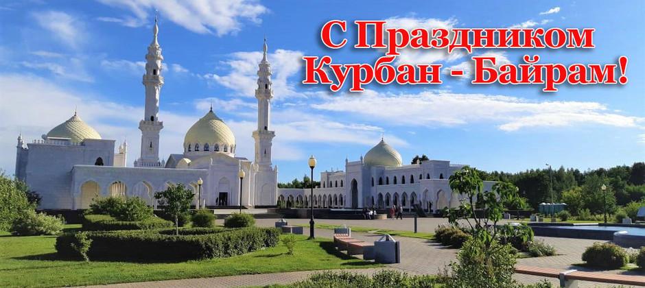 Поздравление со священным праздником Курбан-байрам!