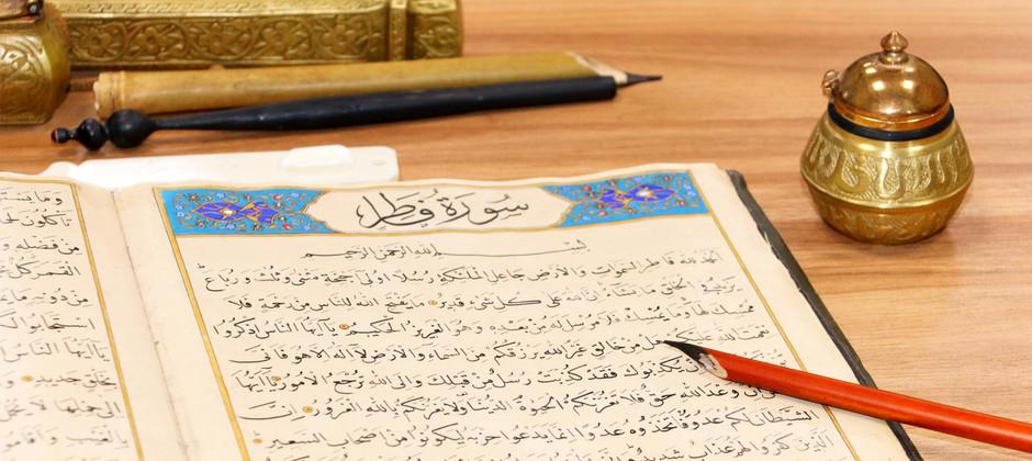 «Акляму Ас-Ситта» (Классическая шестерка арабской каллиграфии)