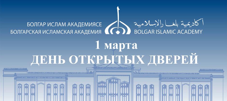 1 марта 2021 года в Болгарской исламской академии пройдет День открытых дверей