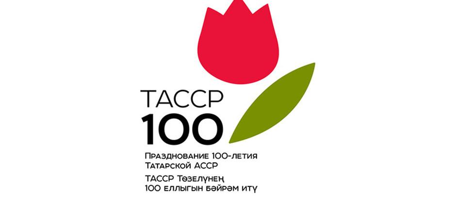 В БИА продолжаются мероприятия, посвященные 100-летию образования ТАССР