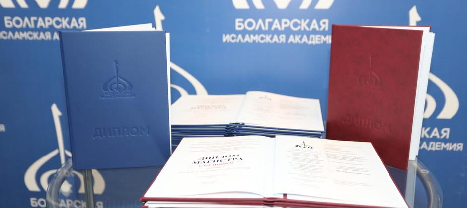 Как прошла защита магистерских диссертаций в Болгарской исламской академии