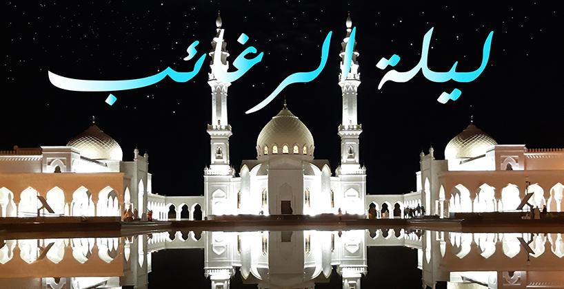 Поздравление ректора Болгарской исламской академии с наступлением священной ночи Рагаиб