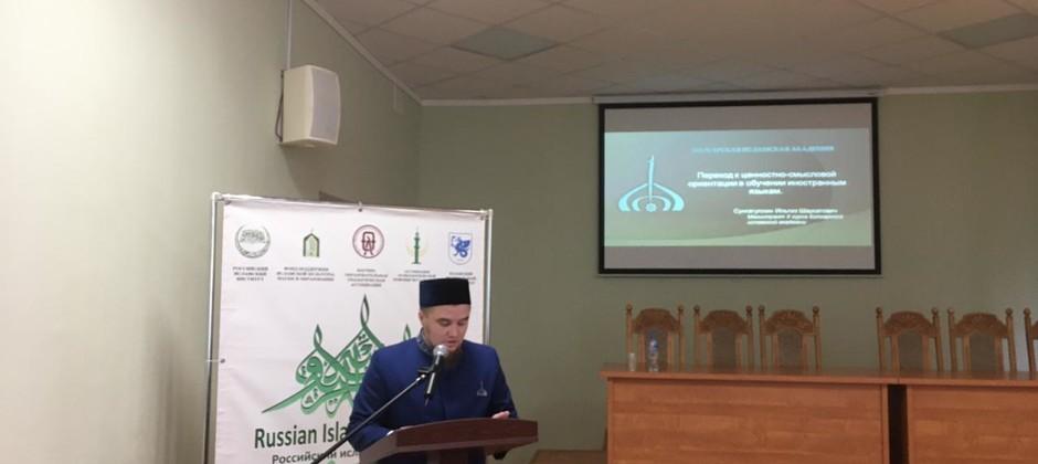 Магистранты Болгарской исламской академии приняли участие в конференции Российского исламского института