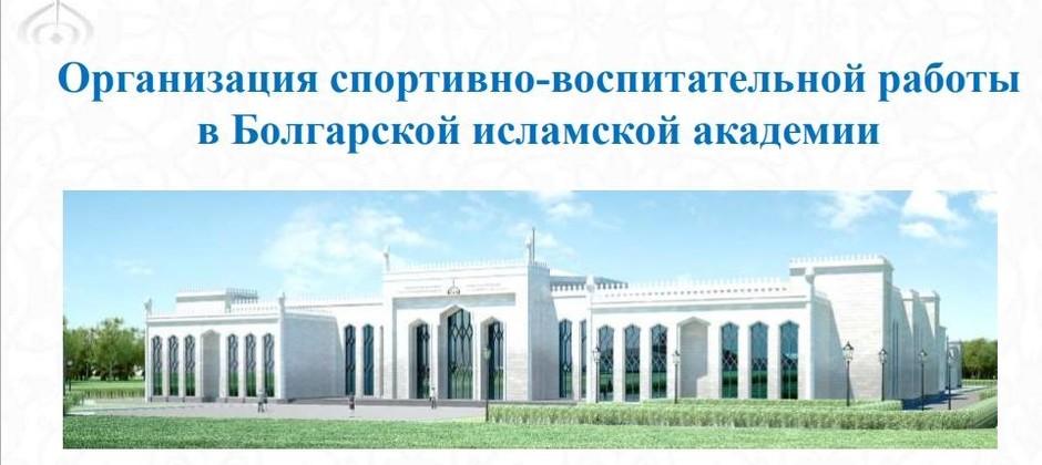 Спорт в Болгарской исламской академии