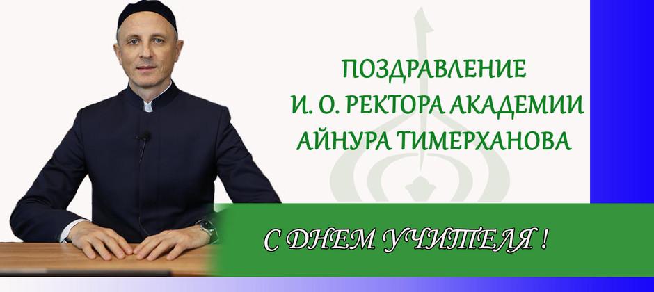 Поздравление и. о. ректора Болгарской исламской академии с Днем учителя!