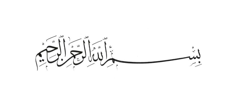 Обучение арабской классической каллиграфии